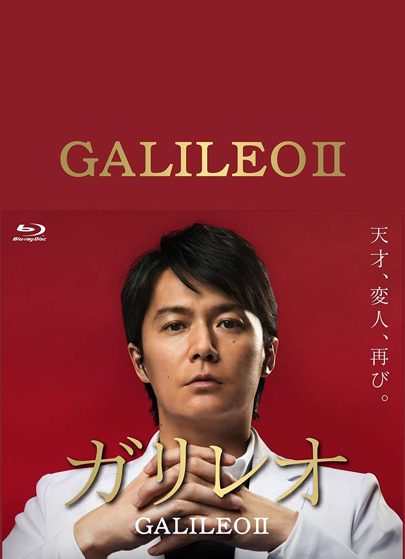 ガリレオ(第2シーズン)
