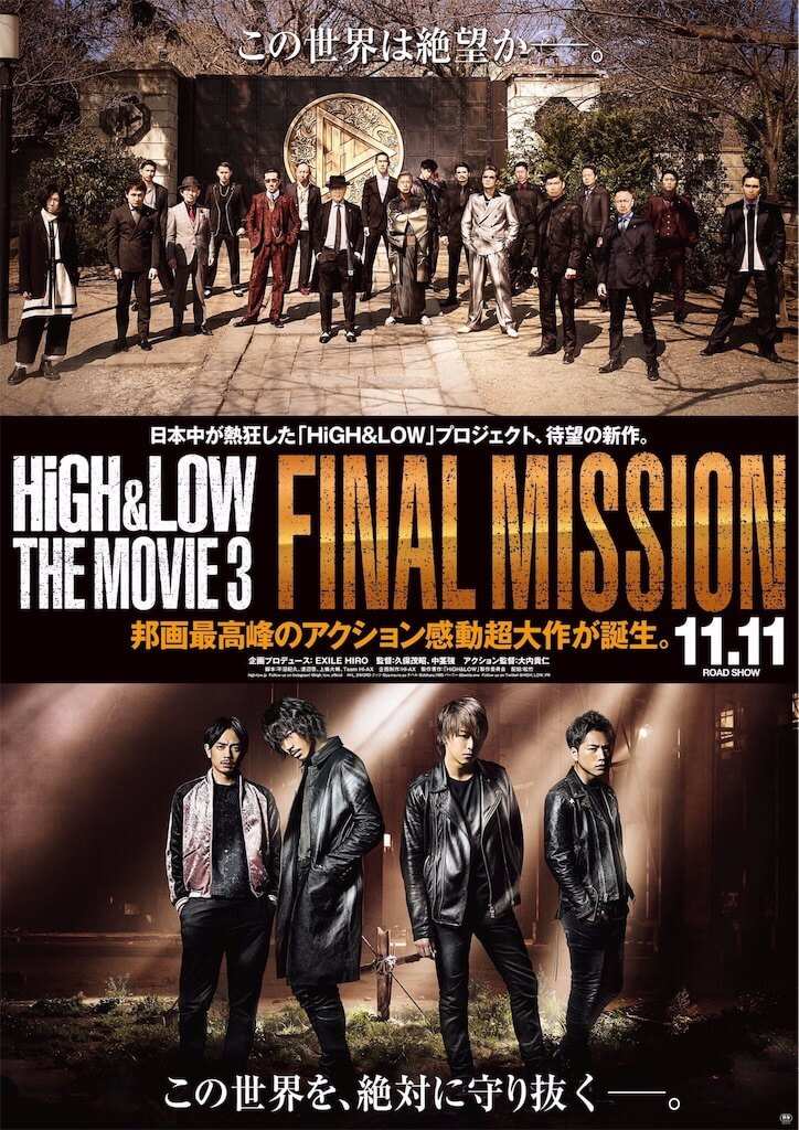 HiGH & LOW THE MOVIE3/FINAL MISSION