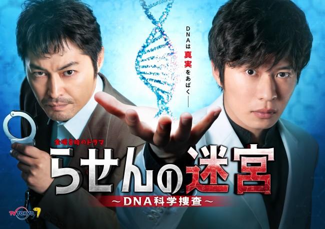 らせんの迷宮〜DNA科学捜査〜