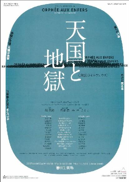 公益財団法人東京二期会「天国と地獄」(地獄のオルフェウス)