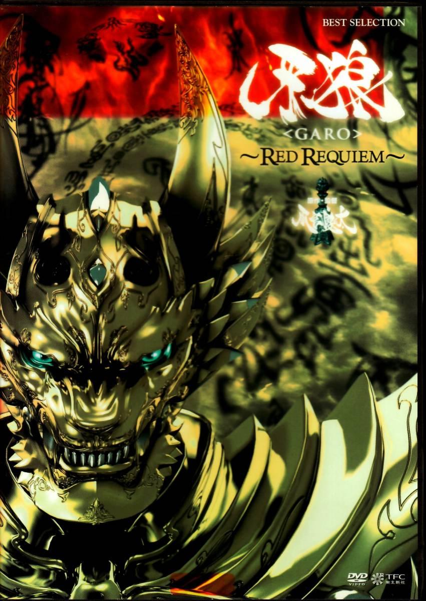 牙狼-GARO- 〜RED REQUIEM〜